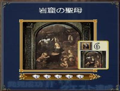 20130308225746_発見物発見_岩窟の聖母