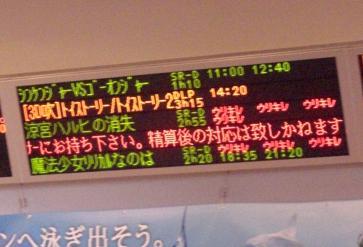 haruhi100206-1