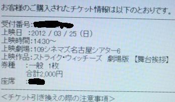 strike120316