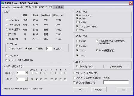 AMVcodec-settei.jpg