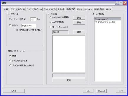 Amarec-settei-2.jpg