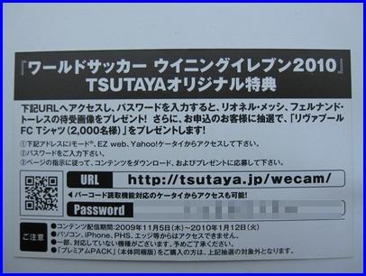 WE2010-2009-11-5-3.jpg