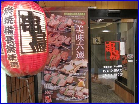 kushidori-2011-1-22.jpg