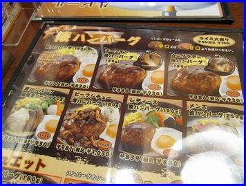 tawaraya-menu-2009-12-4.jpg