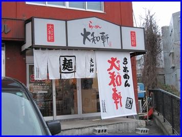 yamato-2009-12-5.jpg