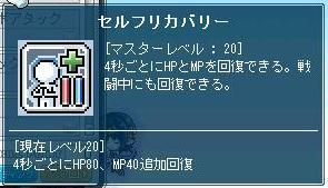 Hero_skill02