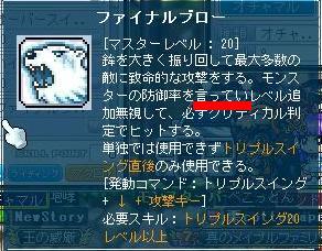 aranSkill001