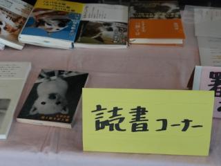 読書コーナー1