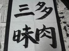 2009年書初め3