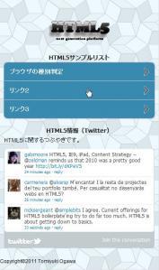 html5モバイルサイト