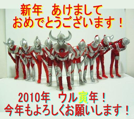 kurutora2010syougatu.jpg