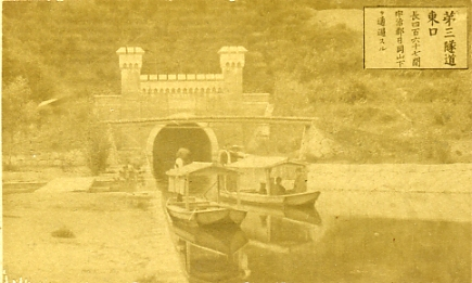 琵琶湖疏水第三隧道