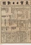 東京日日新聞 明治19年1月20日号