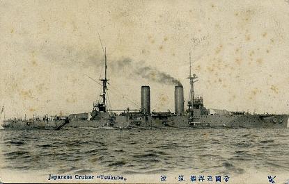 巡洋戦艦 筑波