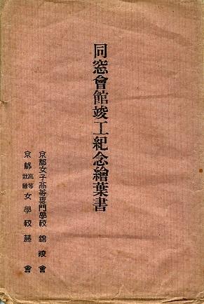 京都女子専門学校同窓会館1