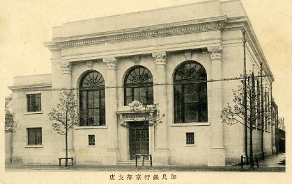 加島銀行京都支店