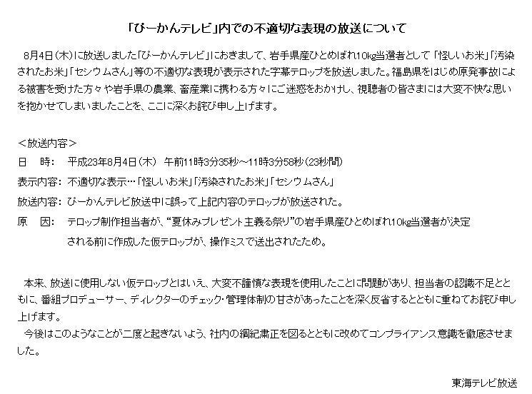 東海テレビお詫び