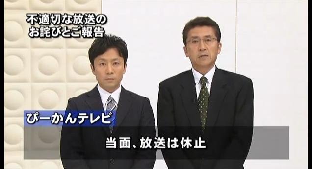 東海テレビ(不適切な放送のお詫びとご報告)8月5日3