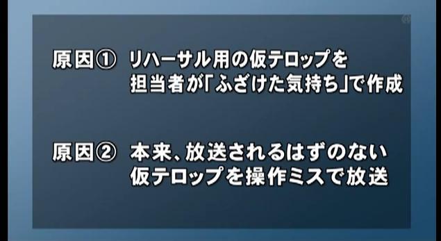 東海テレビ(不適切な放送のお詫びとご報告)8月5日4