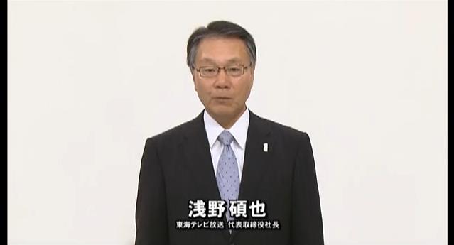 東海テレビ(不適切な放送のお詫びとご報告)8月5日1