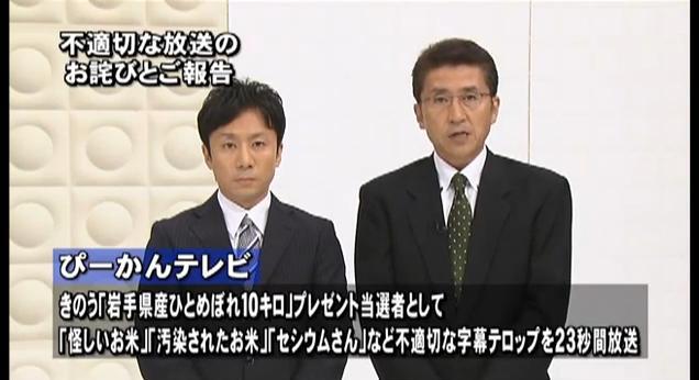 東海テレビ(不適切な放送のお詫びとご報告)8月5日2