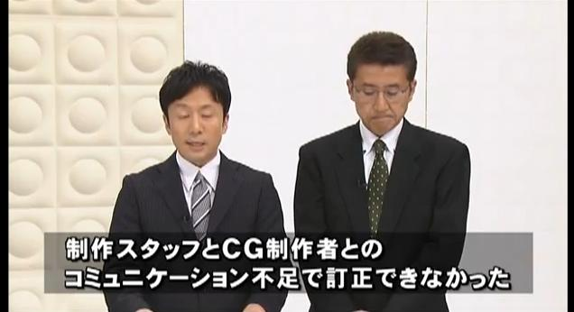 東海テレビ(不適切な放送のお詫びとご報告)8月5日9