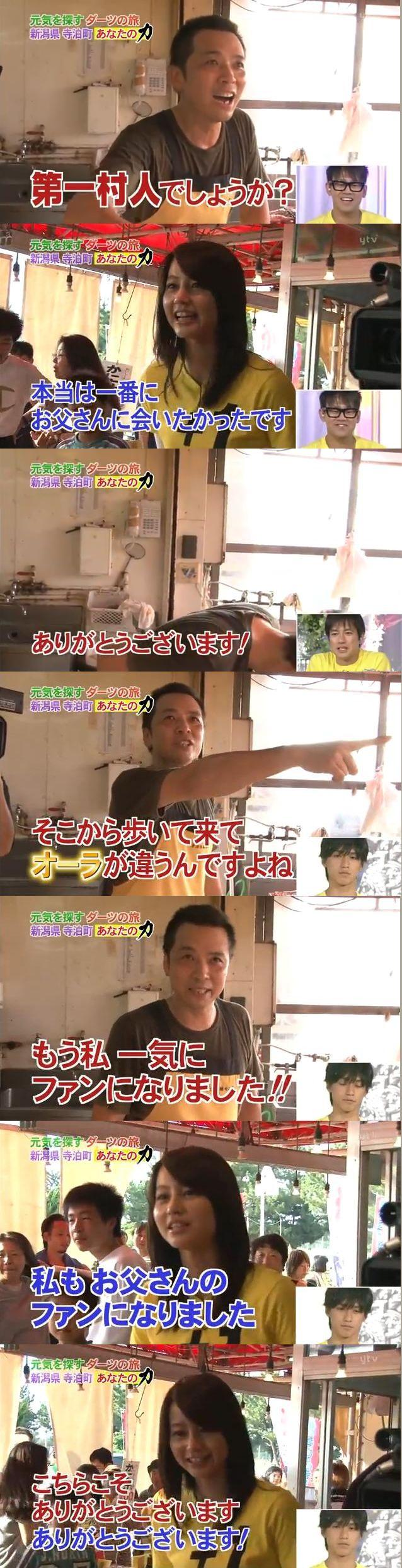 堀北(24時間テレビ)連結2
