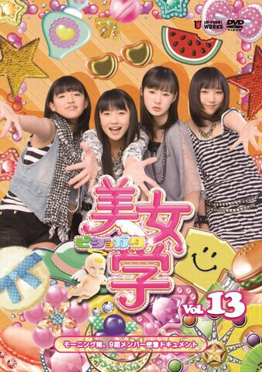 美女学vol13