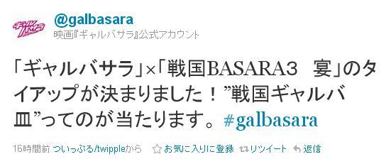 映画『ギャルバサラ』公式アカウントtwitter(10月22日)