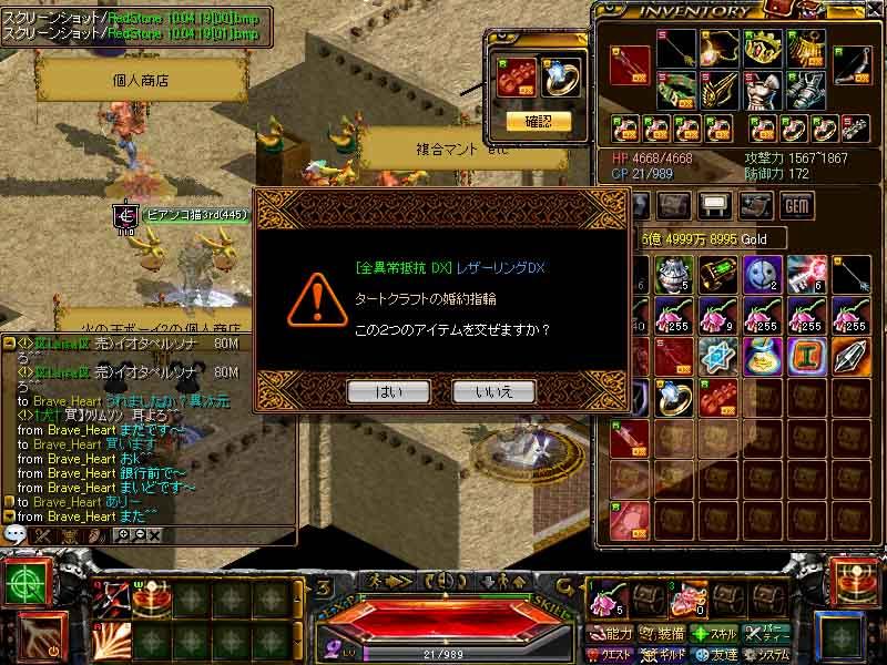 RedStone 10.04.19[02]