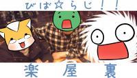 びば☆らじ!!in名古屋
