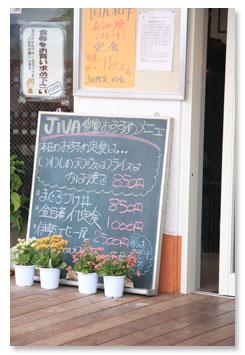 逗子海岸ロードオアシス,道の駅,JIVA食堂