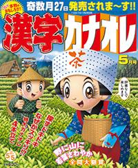 パズル雑誌「漢字カナオレ 5月号」表紙イラスト