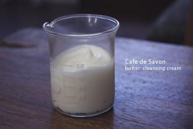 バタークレンジングクリームjpgのコピー