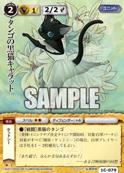 タンゴの黒猫キャラット