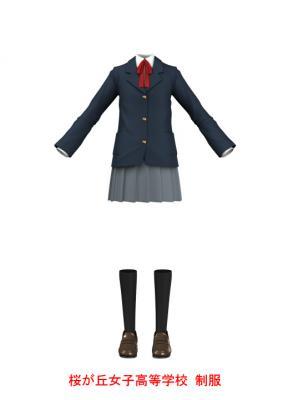 桜が丘女子高等学校制服