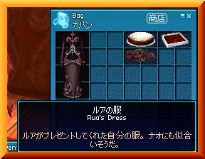 ルアの服s