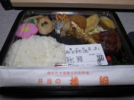 弁当の横綱(大分市向原東)「幕ノ内弁当500円」