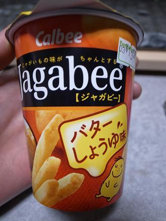 カルビー「ジャガビー バターしょうゆ味」
