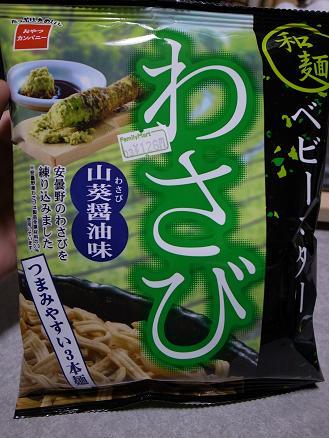 おやつカンパニー「和麺ベビースター山葵醤油味」
