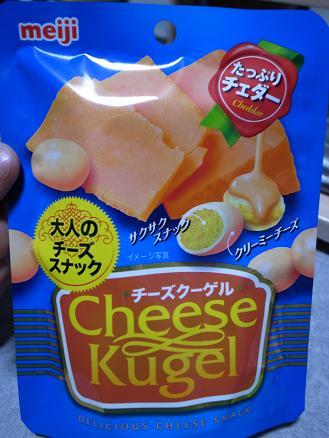 明治「チーズクーゲル たっぷりチェダー」
