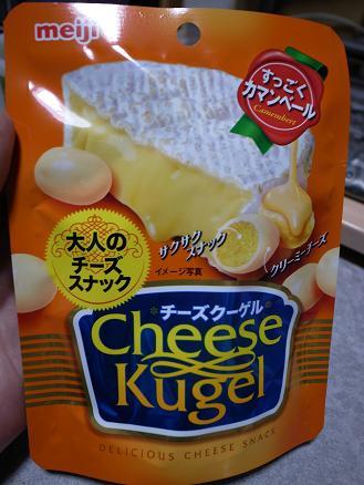 明治「チーズクーゲル すっごくカマンベール」