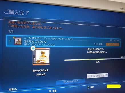 PS3「CoD4 MW2 SPマップパック」2