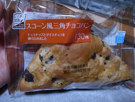 ヤマザキ「スコーン風三角チョコパン」