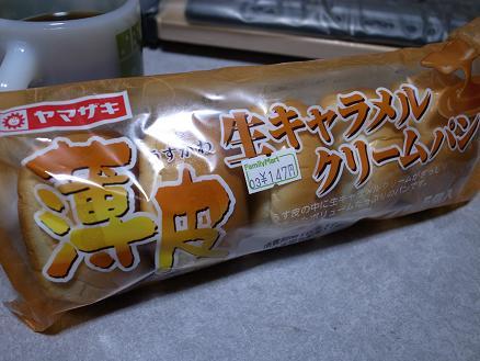 ヤマザキ「薄皮 生キャラメルクリームパン」