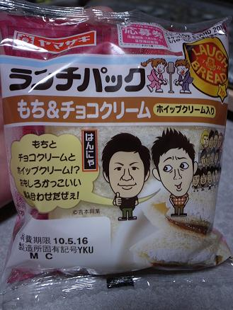 ヤマザキ「ランチパック もち&チョコクリーム」