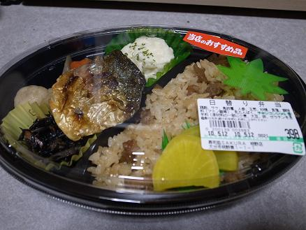 寿司処SAKURA明野店「日替り弁当」