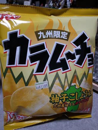 コイケヤ「九州限定カラムーチョ 柚子こしょう味」