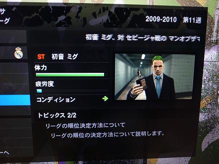 コナミ「ウィニングイレブン2010 蒼き侍の挑戦」2.JPG