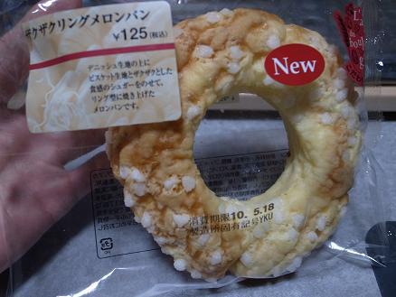 ヤマザキ「ザクザクリングメロンパン」
